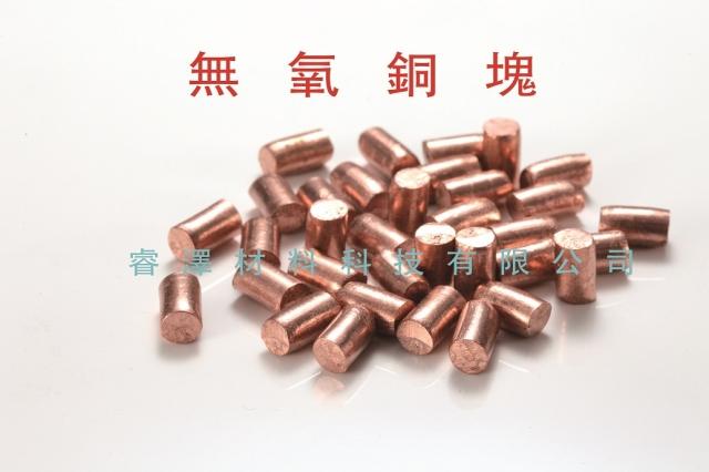 高純無氧銅塊(Oxygen Free Copper)