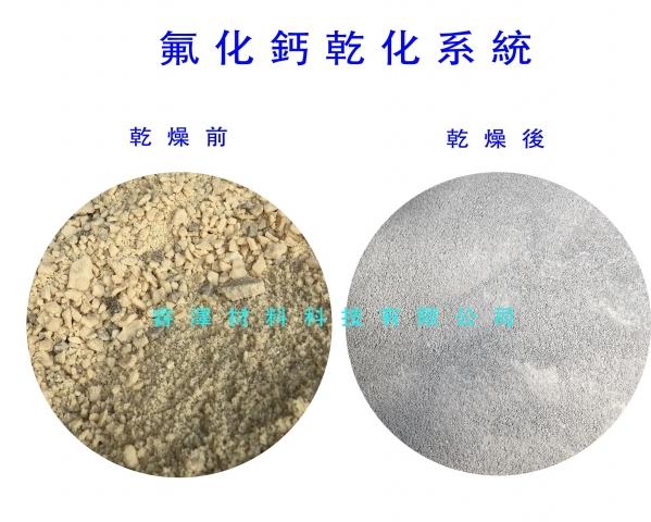 氟化鈣乾化系統.jpg