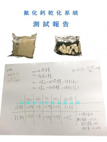 氟化钙干化系统测试报告.jpg