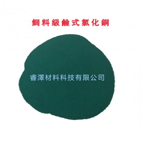 鹼式氯化銅 (1).JPG