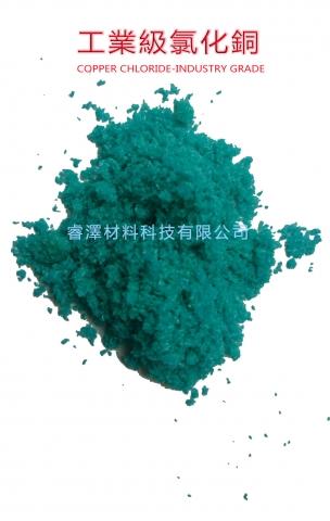工業級氯化銅 36% (Cupric Chloride)