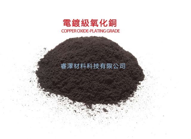 電鍍級氧化銅 (Copper Oxide-Plating Grade)