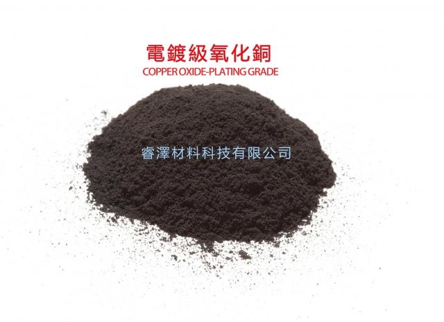 電鍍級氧化銅 (Copper Oxide-Plating Grade)