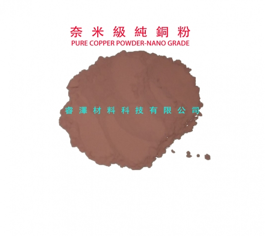 奈米純銅粉 (Nano Grade of Pure Copper Powder)