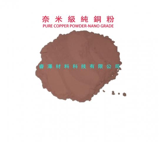 奈米純銅粉 (Nano Grade of Pure Copper Powder)