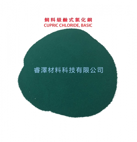 飼料級鹼式氯化銅