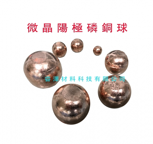 微晶陽極磷銅球 (Micro-Grain Copper Anode Ball)